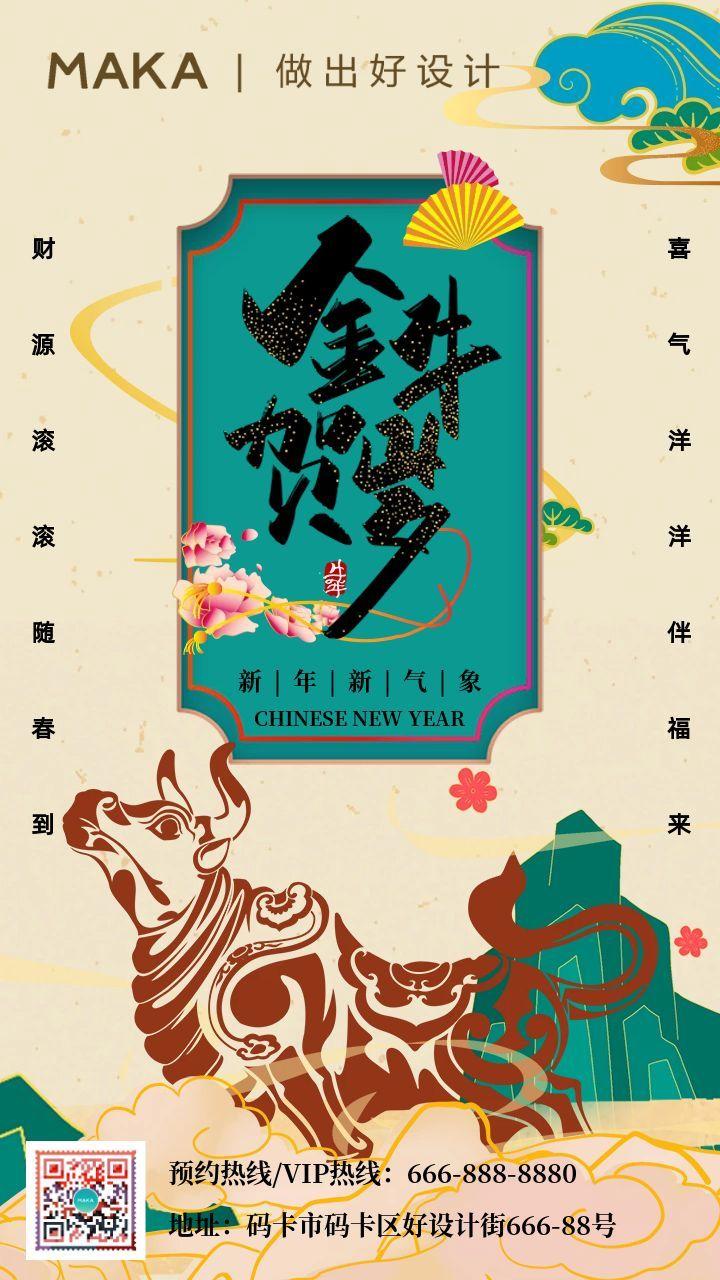 绿色简约复古中国风金牛贺岁宣传贺卡海报