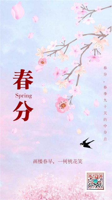 粉色桃花春分二十四节气浪漫海报