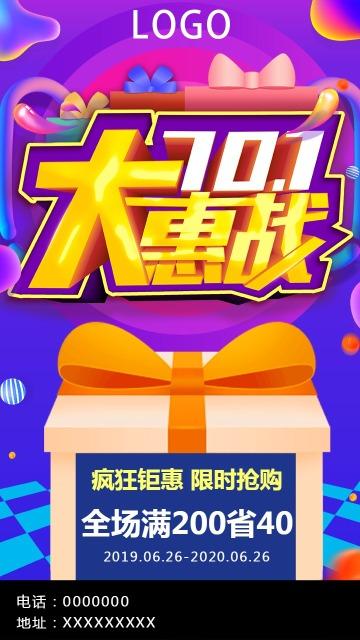 【国庆节14】十一国庆节企业宣传通用海报