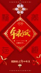 春节除夕中国风年夜饭团圆饭预订宣传手机海报
