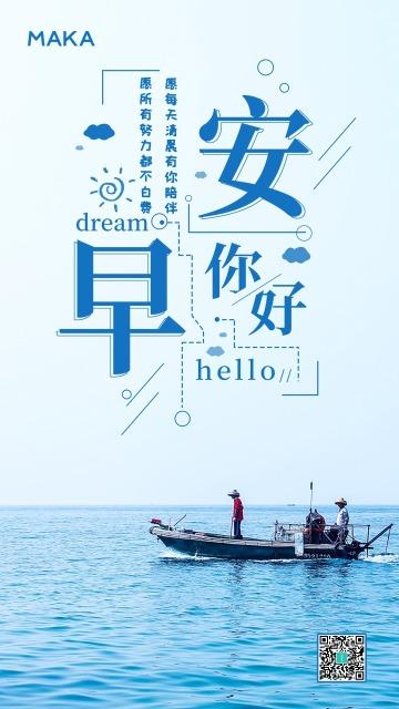 蓝色清新早安心情日签手机海报