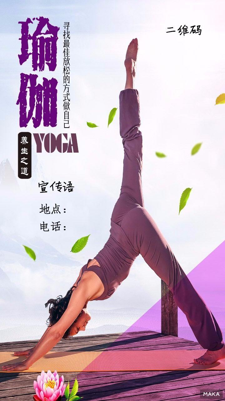 瑜伽健身班