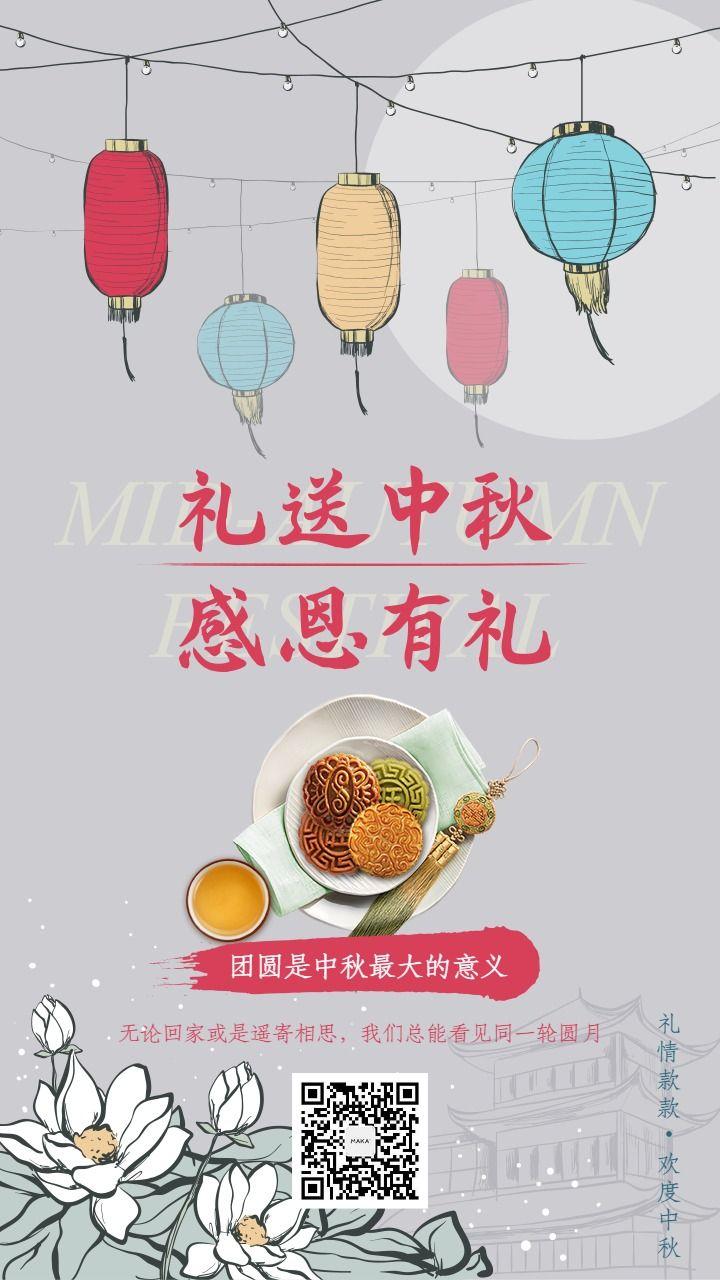 淡色新中式典雅中秋佳节店铺活动海报