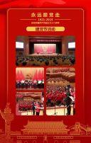 中国红七一建党节宣传推广H5模板