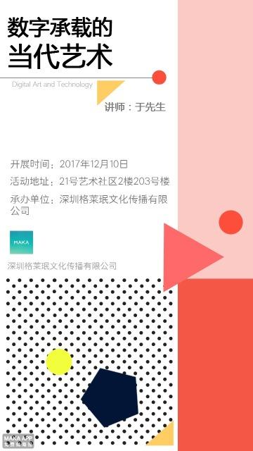 数字文化艺术展宣传海报