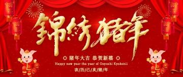 红色喜庆企业新版公众号封面