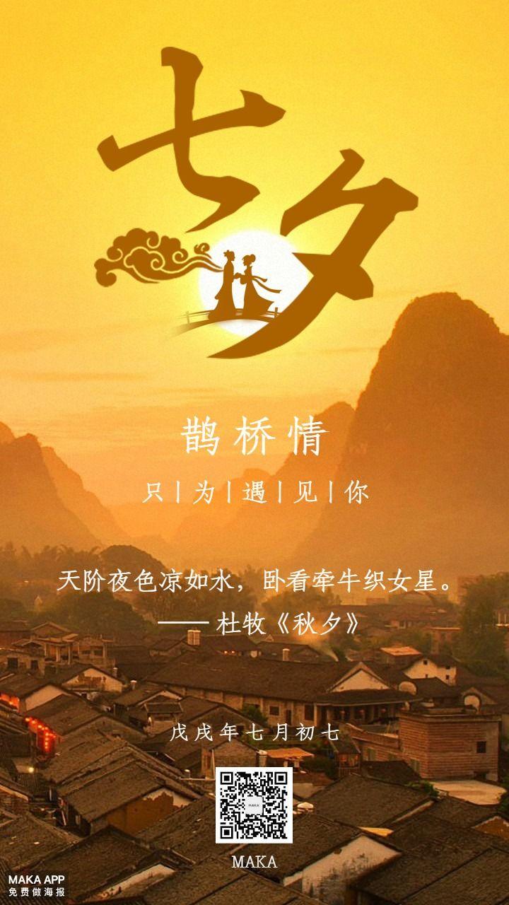 七夕情人节七夕相会月亮爱在七夕浪漫海报
