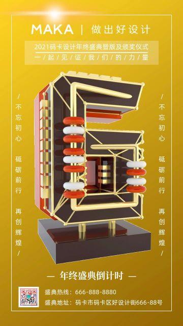 黄色炫酷2021通用年会盛典年终盛典倒计时系列宣传海报