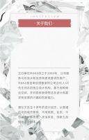 前卫简约大气新品发布会展招商高峰会议论坛邀请函 前卫创意设计活动艺术展宣传推广