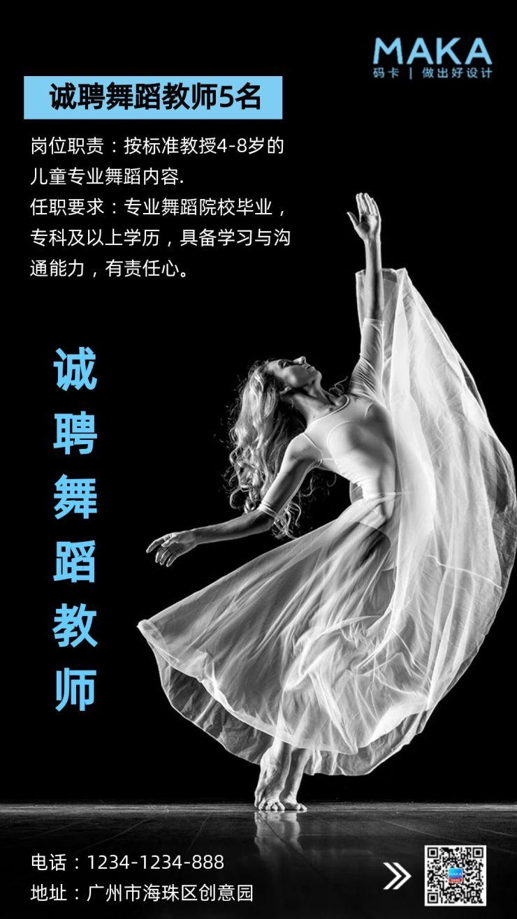 舞蹈室老师教学招聘海报