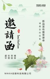 浅绿色传统中国风活动展会酒会晚会宴会开业发布会邀请函H5模板