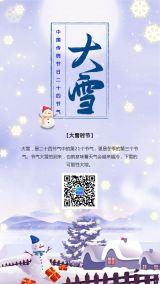 大雪节气清新淡雅行业通用商场店铺微商宣传海报