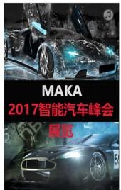 2017智能汽车峰会展览