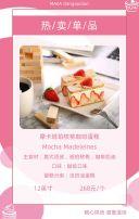 粉色蛋糕店新店开业宣传H5