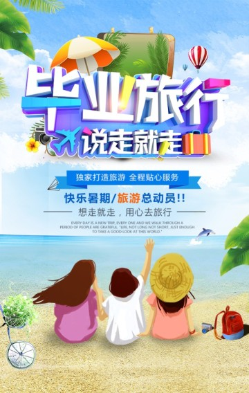 毕业旅行 旅行社 活动促销 夏季促销 海边 暑假 旅行模板