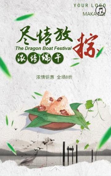 端午节 节日促销 店铺促销 打折促销 中国风 粽子