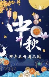 蓝色中国风中秋节月饼促销宣传H5