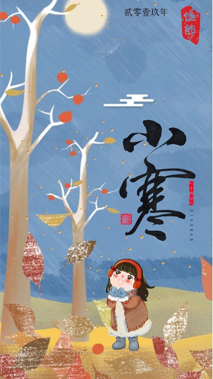 蓝色手绘小寒节日祝福手机海报