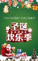 企业圣诞节祝福、个人圣诞节贺卡