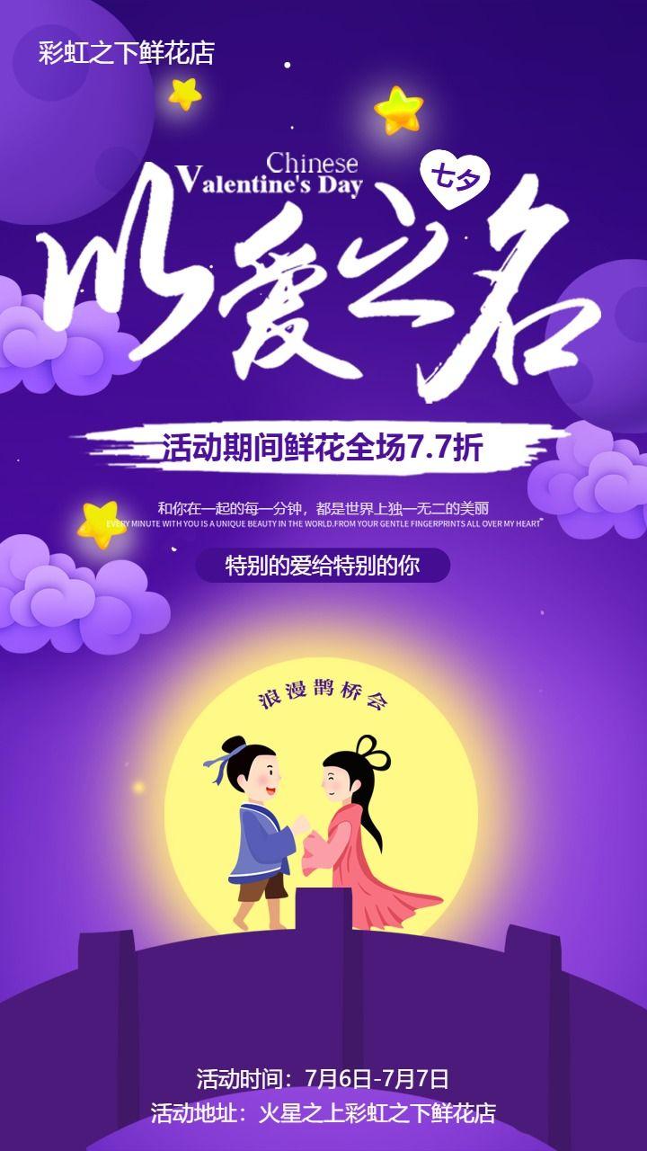 七夕情人节紫色浪漫鲜花促销打折优惠活动情侣爱人爱情七夕花店活动
