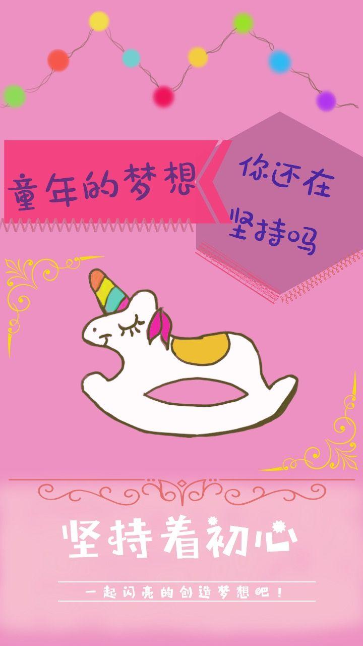 粉色梦幻卡通风励志日签海报