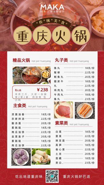简约大气红色重庆火锅菜单价目表手机海报