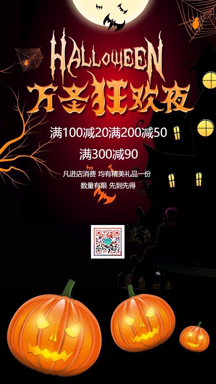 万圣节邀请函 狂欢万圣节活动 万圣节快乐活动促销打折宣传 通用创意海报贺卡