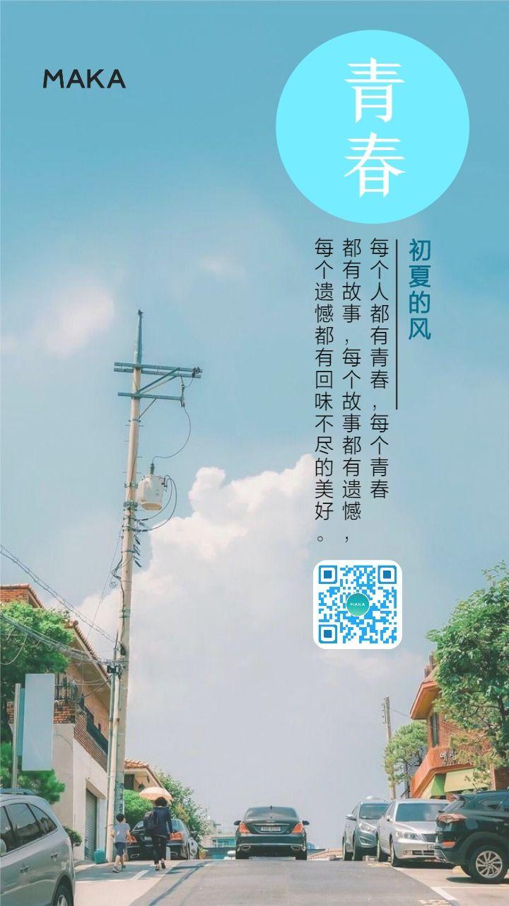 简约清新文艺早晚安日签心情海报
