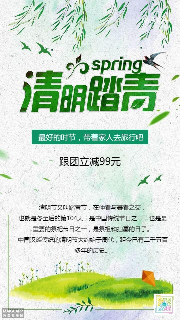春游 清明节假期 旅行跟团活动宣传报名招募促销打折通用二维码朋友圈创意手机海报