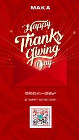 红色信封感恩节促销海报
