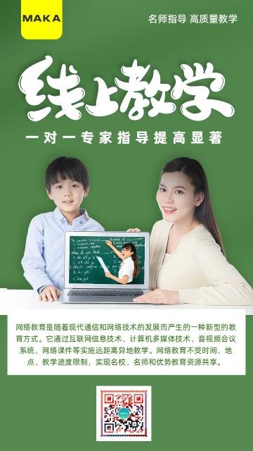 在线辅导网络课程宣传海报
