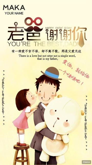 父亲节宣传创意海报(可爱儿童版)