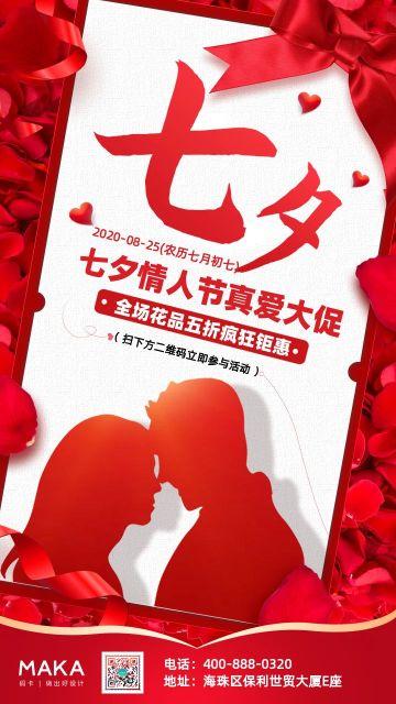 红色七夕情人节花店促销活动海报