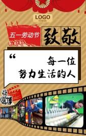 劳动节走心文案复古致敬劳动者五一新媒体宣传H5