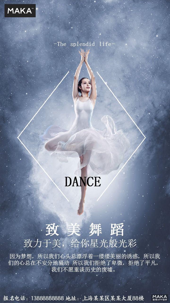 致美舞蹈招生宣传