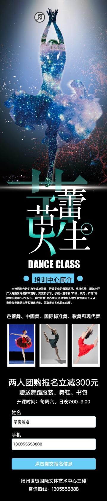 舞蹈培训班培训学校招生宣传单页