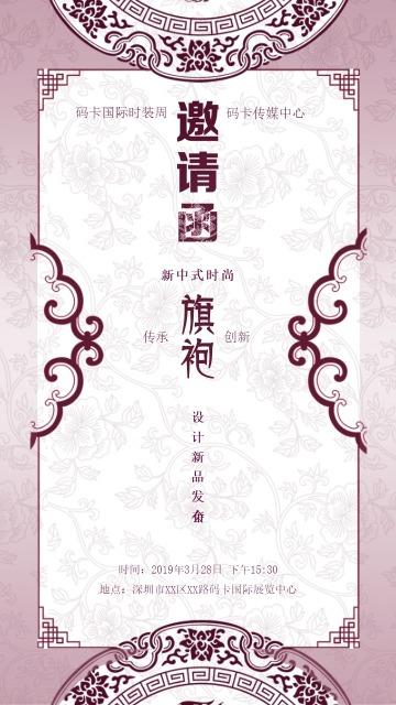 新中式时装、服装(旗袍)设计新品发布会邀请函,请柬。新中式风格设计,红紫色系,传统纹样,淡雅清新,浓淡适宜。