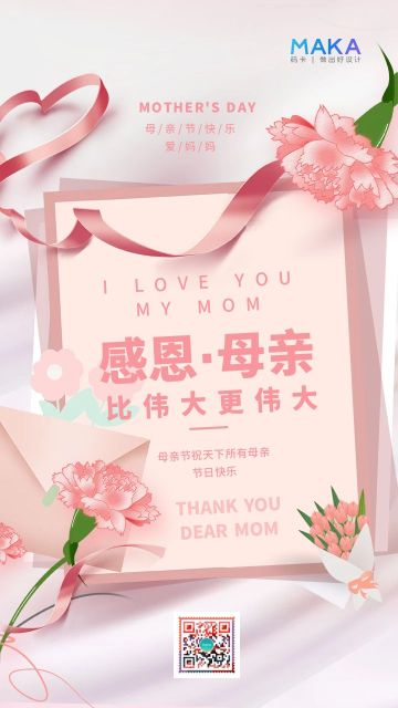 白色简约风格感恩母亲节祝福贺卡海报