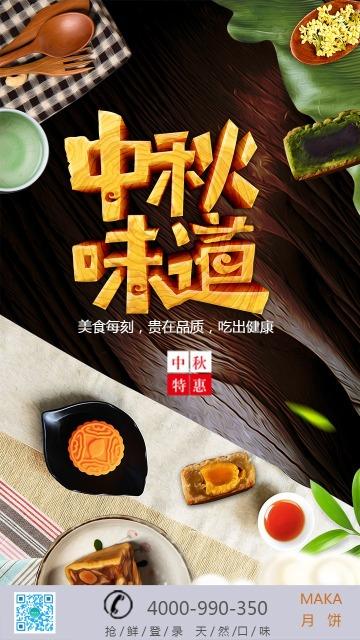 大气中秋节月饼促销中秋味道海报