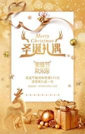 金色圣诞节促销商超快消品服装服饰通用促销宣传