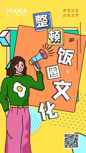 趣味手绘卡通理智追星手机海报