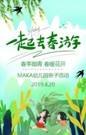 清新时尚唯美幼儿园春游活动邀请函H5