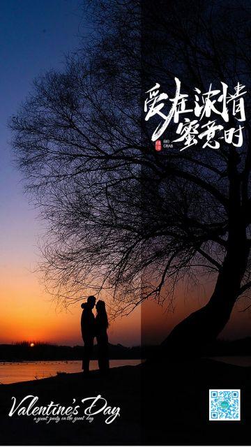 简约神秘唯美爱在浓情时情人节海报设计