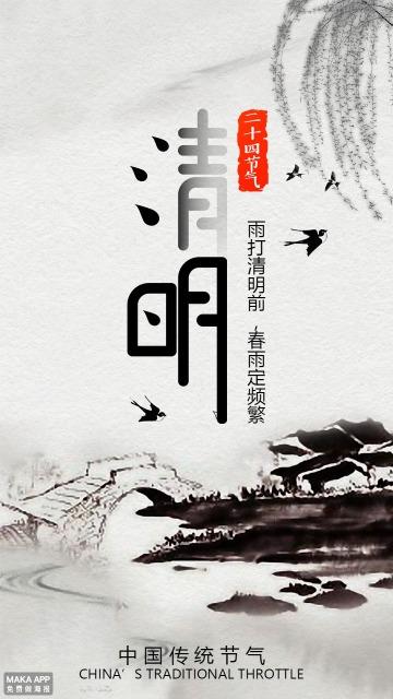 水墨风中国风中国传统节气二十四节气海报