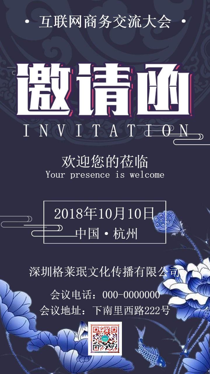 怀旧复古中国风会议邀请函