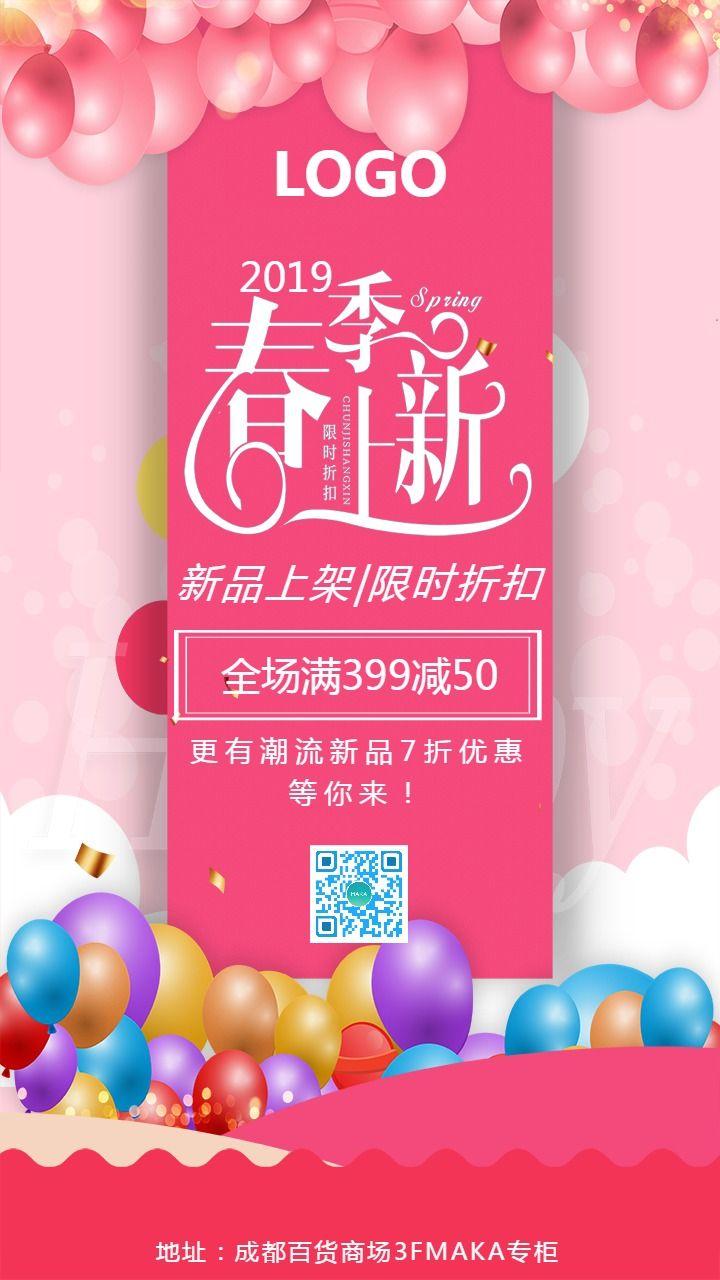 粉色手绘卡通风春季新品促销宣传手机海报