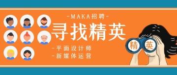 招聘招募精英橙色创意扁平化卡通宣传推广微信公众号封面大图通用