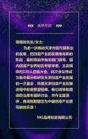 紫色炫酷时尚邀请函 新品发布