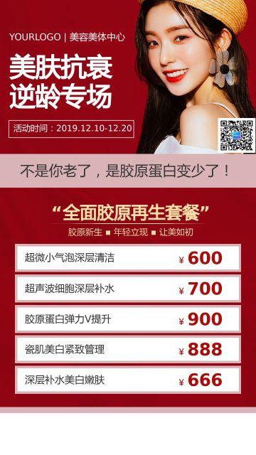 美容院美容会所年终护肤嫩肤美容专场促销宣传红色简约海报