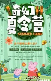 【小猪佩奇版】暑期夏令营|军事夏令营|野营总动员|户外拓展训练